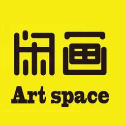 闲画 ART SPACE