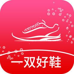 一双好鞋app