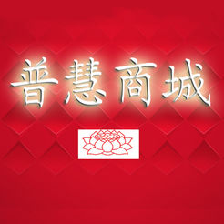 中国普慧商城