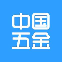 中国五金市场