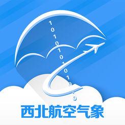 西北航空气象
