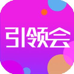 引领会app