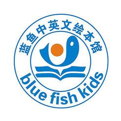 蓝鱼英文绘本