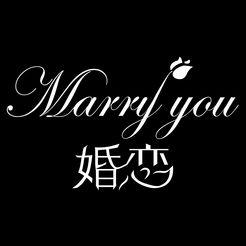 MarryYou婚恋