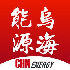 乌海能源掌上工会