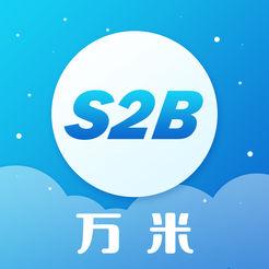 万米S2B