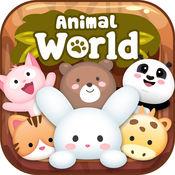 动物 世界 动物园 宠物 森林 1