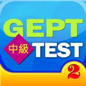 GEPT英檢中級實戰測驗2 1