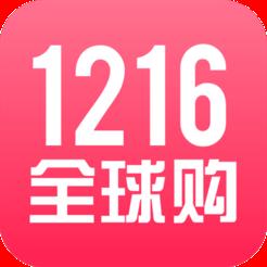 1216全球购