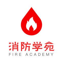 消防学苑 1.1