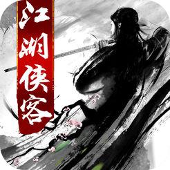 乱世侠客风云:梦幻模拟江湖游戏