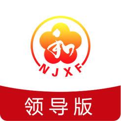 南京手机信访