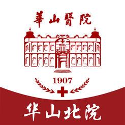 复旦大学附属华山医院北院