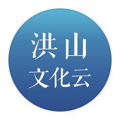 洪山文化云