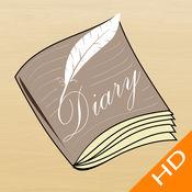 日记本HD - 增匿名日记,释放自己埋藏在心底的心情,秘密,情感,故事等