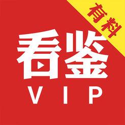 看鉴VIP