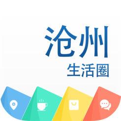 沧州生活圈-本地人自己的APP