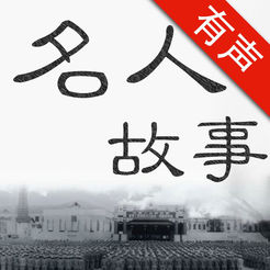 中国名人故事系列