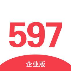 597才盛企业版