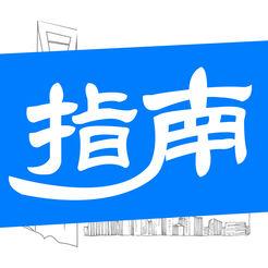 城市服务指南