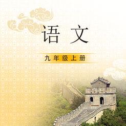 人教版九年级语文课文(上册)