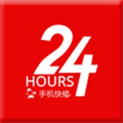 24小时快修