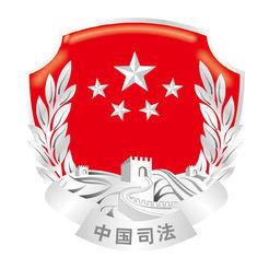 12348新疆法网