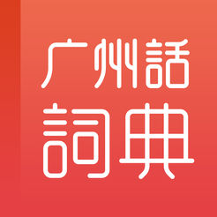 粤语学习词典