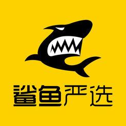 鲨鱼严选商城