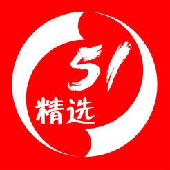 51精选APP