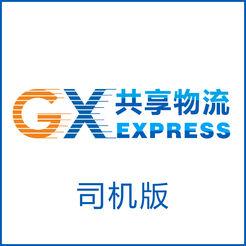 GX共享物流