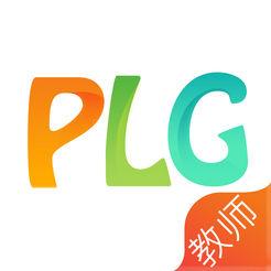 PLG教师版