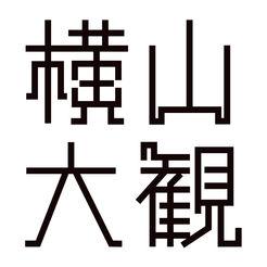 """""""横山大观诞辰150周年纪念展""""导览应用"""