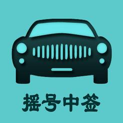 小汽车摇号