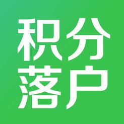 杭州积分查询