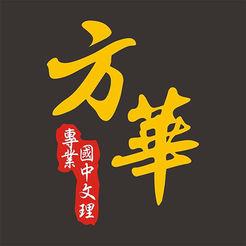 方华东兴校