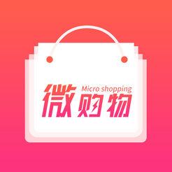 微购物(官方版)