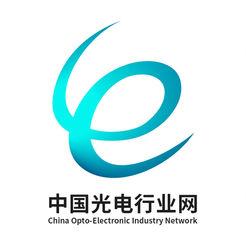 中国光电行业网