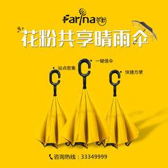 花粉共享晴雨伞