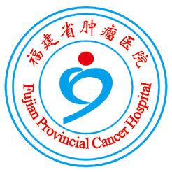 福建肿瘤医院