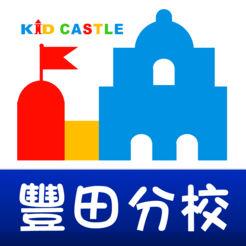 丰田吉的堡