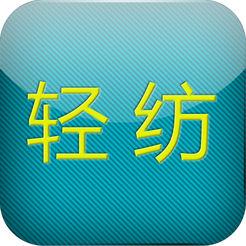 中国轻纺城