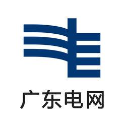广东电网掌厅