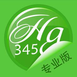 Hg345专业版