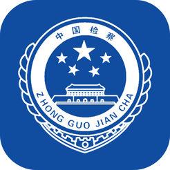 晋城人民检察院