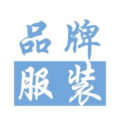中国品牌服装交易平台