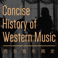西方音乐史