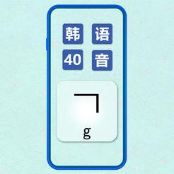图标韩语40音