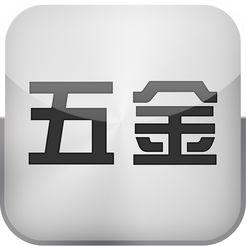 中国五金城