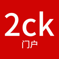2ck门户1.1